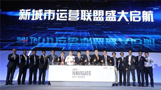 新華三領航者峰會-新IT才是數據經濟最正確打開方式