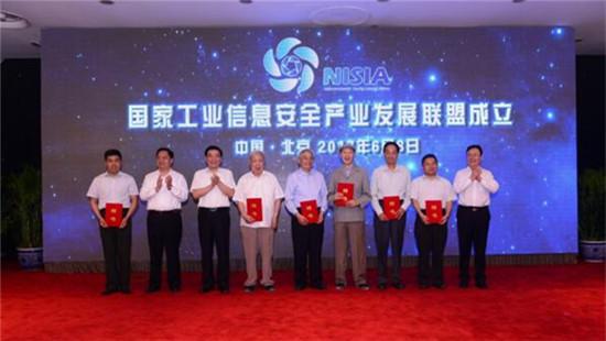 國家工業信息安全產業發展聯盟成立