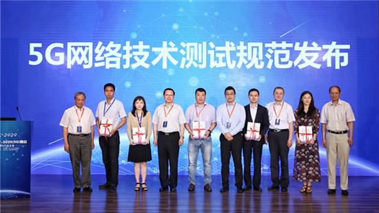 2017年IMT-2020(5G)峰會在北京開幕