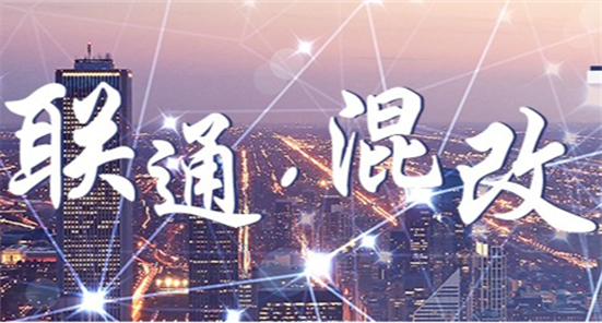 """中国联通混改""""起航"""""""