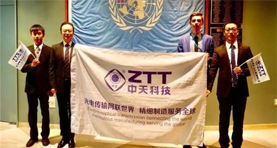 民族品牌的骄傲,中天科技走进联合国总部