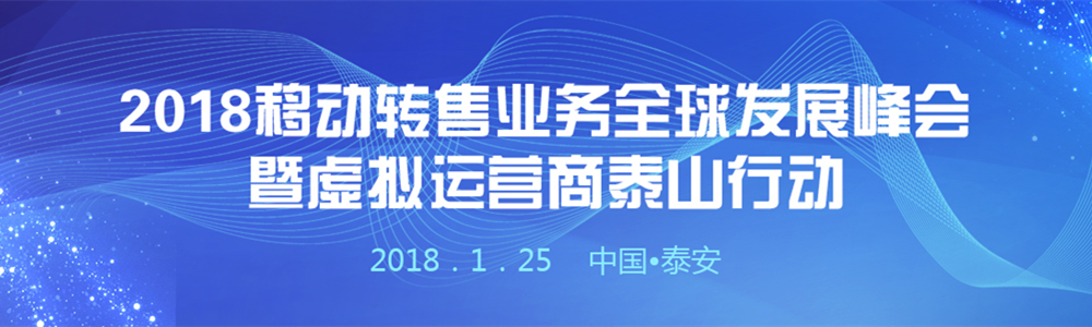 2018移动转售业务全球发展峰会
