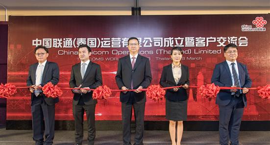 """中国联通国际有限公司成立泰国公司-助力""""一带一路""""发展"""