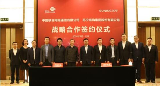 联通苏宁达成战略合作  智慧零售助力联通互联网化运营