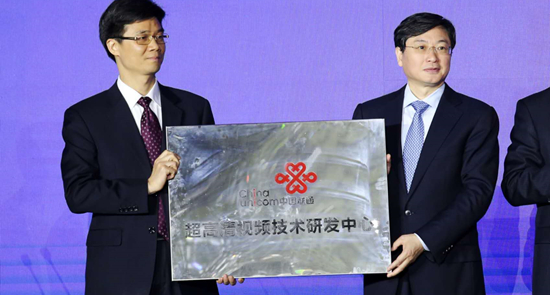 中国联通超高清视频技术研发中心正式成立
