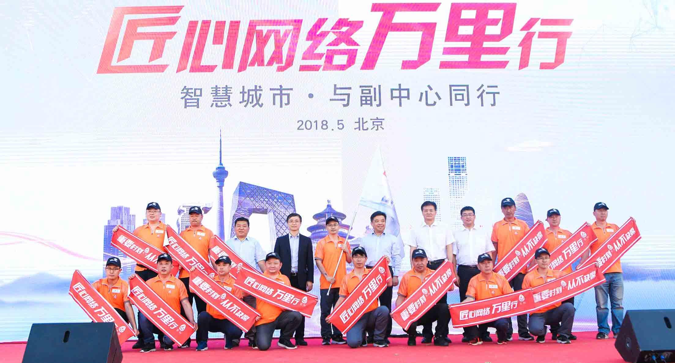 中国联通匠心网络万里行启动 应急通信车队点亮通州