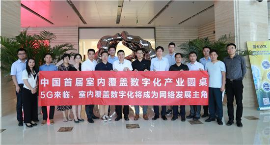 中国首届室内覆盖数字化产业圆桌:5G来临,室内数字化覆盖探讨