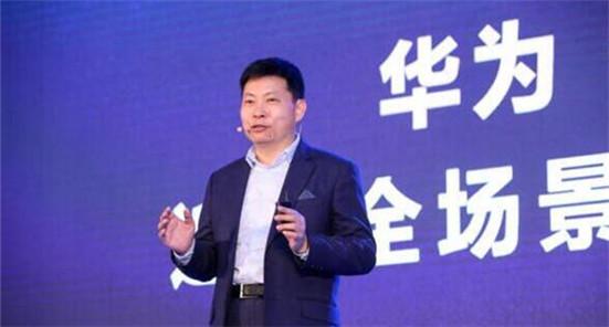 华为余承东:开放平台  打造全场景生态战略