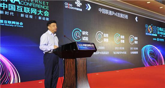全面推进IPv6部署,中国联通开启IPv6新时代