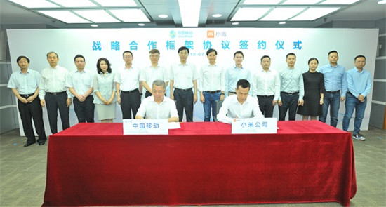 中国移动与小米签署战略合作框架协议