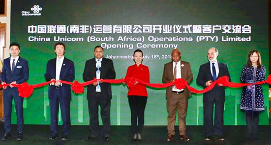 中国联通南非公司正式揭牌开业