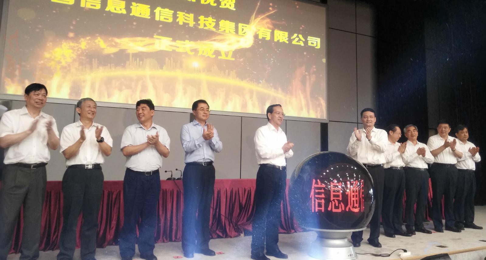 """巨轮始航""""中国信息通信科技集团""""揭牌运营"""