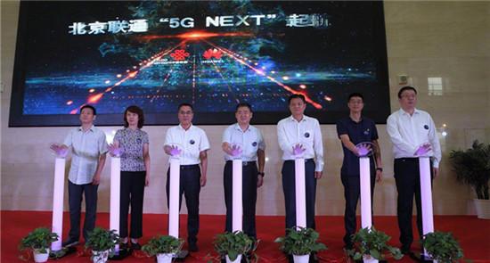 北京联通启动NEXT计划 首都正迈进5G时代