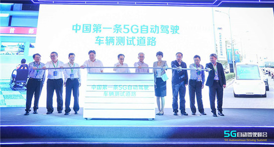 中国移动三大发布开启5G车联网应用序幕
