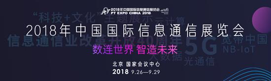 數連世界?智造未來 2018年中國國際信息通信展覽會