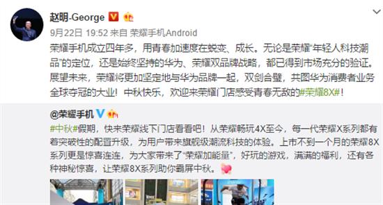 榮耀業務部總裁趙明否認榮耀獨立傳言
