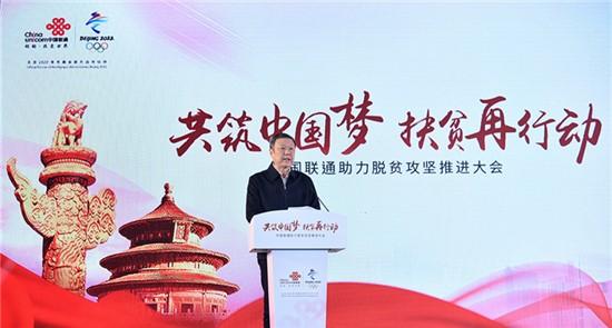 """中国联通大扶贫体系再升级-""""六度""""行动计划全面深耕脱贫攻坚"""
