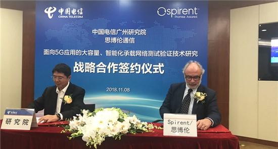 中国电信广州研究院与思博伦通信共同推动智能化承载网络测试技术研究