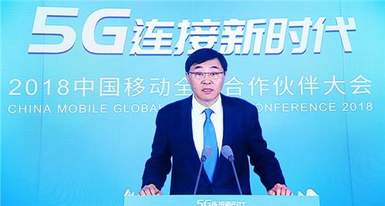 中国移动董事长尚冰:把握信息通信业在5G新时代的发展机遇