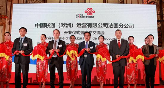 中国联通法国分公司成立 发布欧洲金融专网解决方案