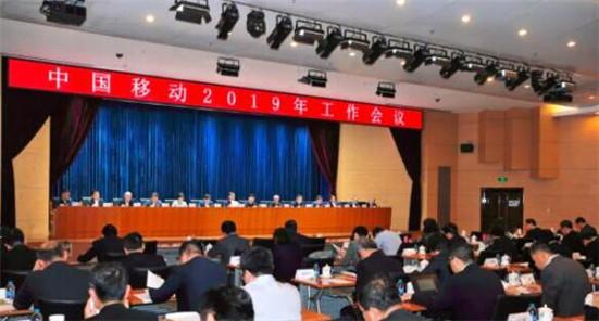 """中国移动2019年工作会:深化""""大连接""""战略"""