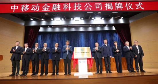 中国移动成立全资子公司中移动金融科技