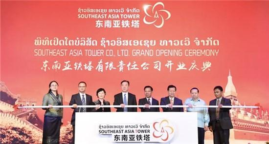 东南亚铁塔公司在老挝正式挂牌运营