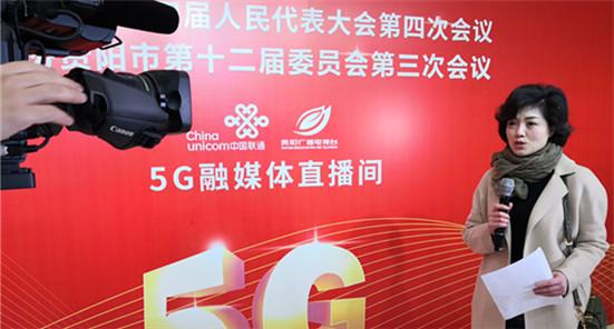 國內首發!中國聯通5G融媒體率先走進兩會