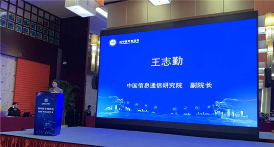 王志勤:碼號推進組要推動解決二次號碼問題