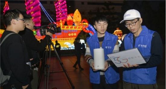中国电信5G网络成功实现福州元宵灯会4K高清视频直播和无人机应急保障