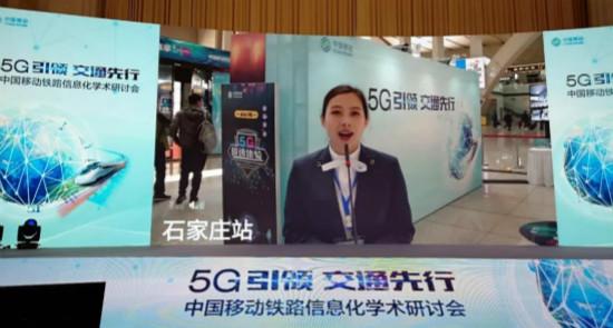 中國移動攜手中國鐵路北京局發布5G智慧車站