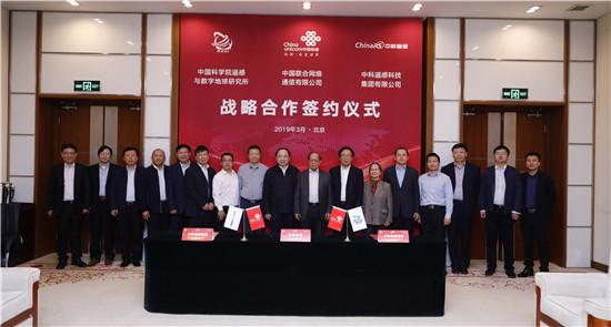 中國聯通等三方簽署協議 共促遙感衛星應用產業升級