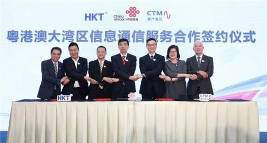 中国联通与香港电讯、澳门电讯签署粤港澳大湾区信息通信合作协议