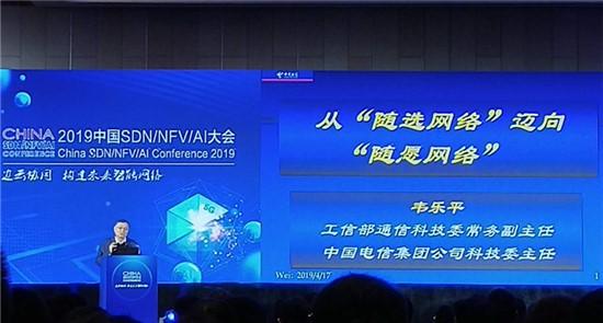 """韦乐平:SDNFV/AI助力网络向""""随愿""""迈进"""
