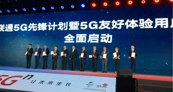 中国联通发布5G先锋计划暨5G友好体验用户招募活动
