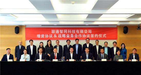 中國聯通子公司聯通智網科技宣布引入戰略投資者