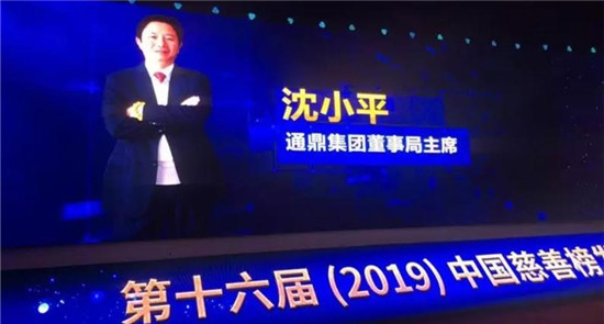 """通鼎集團董事局主席沈小平三次榮獲""""十大慈善家""""稱號"""