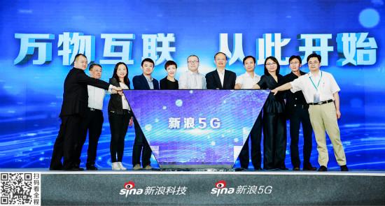 新浪開通5G頻道 多維度組建全鏈條式行業傳播平臺