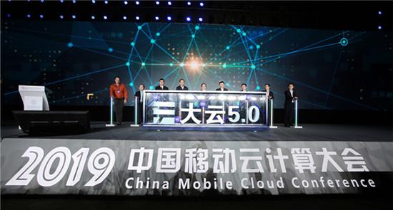 "5G邂逅""大云5.0"",共创云网融合智能时代"