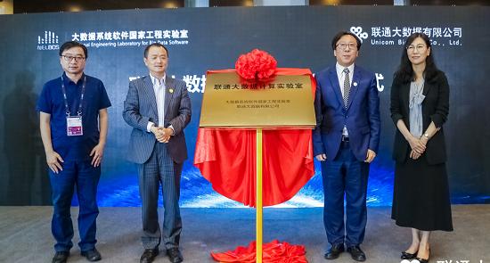 中国联通精彩亮相数博会 成立大数据计算实验室