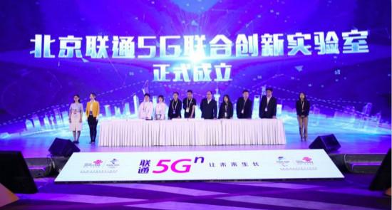 北京联通成功举办5G生态合作伙伴大会