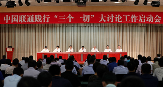 """中国联通召开践行""""三个一切""""大讨论工作启动会议"""