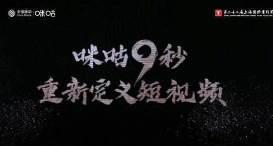 中国移动咪咕定义首个5G短视频形态,正式发布9秒短视频