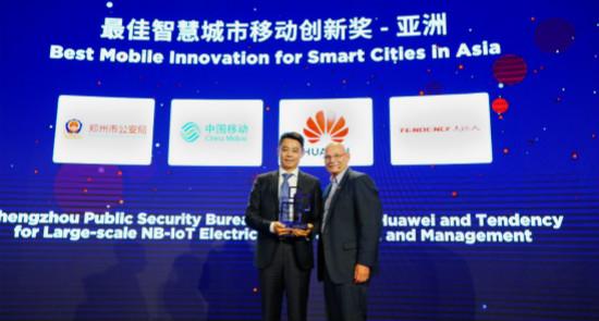 "NB-IoT電動車管理系統榮獲GSMA""亞洲最佳智慧城市移動創新獎"""