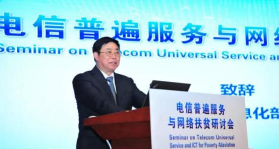 张峰:四项举措推动电信普遍服务与网络扶贫工作