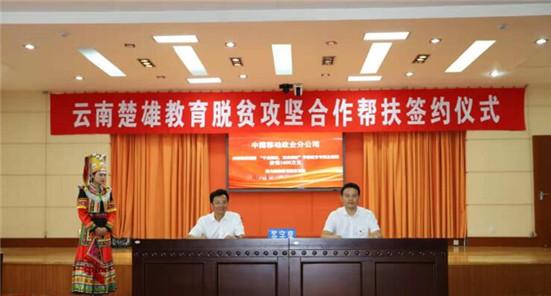 扶貧先扶智,中國移動智慧教育助力彝州