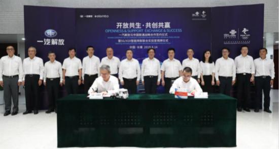 中國聯通與一汽解放簽署戰略合作協議
