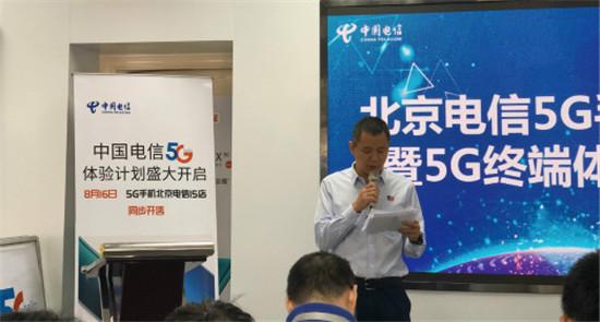 北京电信推出5G体验计划 首批5G手机正式开售
