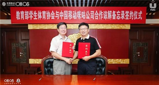 携手推动校园体育事业!大体协与中国移动咪咕建立战略合作关系