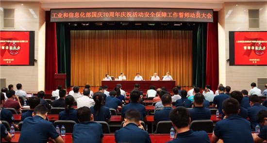 工业和信息化部召开工信系统国庆保障工作誓师动员大会